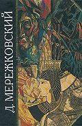 Дмитрий Мережковский -Тайна Трех. Египет и Вавилон