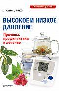 Лилия Савко - Высокое и низкое давление. Причины, профилактика и лечение