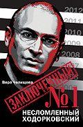 Вера Челищева -Заключенный №1. Несломленный Ходорковский