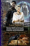 Елена Кароль -Песец библиотечный, подвид кровожадный