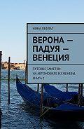 Нина Лефлат -Верона – Падуя – Венеция. Путевые заметки: на автомобиле изЖеневы. Книга 1