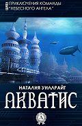 Наталия Уиллрайт - Акватис