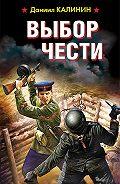 Даниил Сергеевич Калинин -Выбор чести