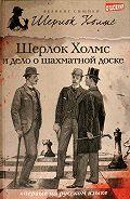 Дэвид Уилсон -Шерлок Холмс и дело о шахматной доске (сборник)