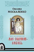 Ольга Москаленко - Моё спасение – любовь. Книга стихотворений и эссе