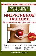 Ивлин Трибол -Интуитивное питание. Новый революционный подход к питанию. Без ограничений, без правил, без диет