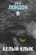 Джек Лондон -Белый клык