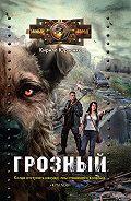 Кирилл Юрченко -Грозный. Пес, который искал человека
