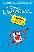 Влада Ольховская -Гарантийный ремонт разбитых сердец