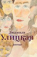 Людмила Улицкая -Девочки (сборник)