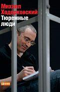 Михаил Ходорковский -Тюремные люди