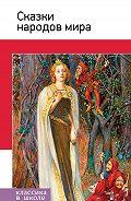 Сборник - Сказки народов мира