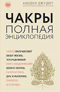 Анодея Джудит -Чакры. Полная энциклопедия для начинающих