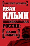 Иван Ильин -Национальная Россия: наши задачи