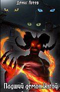 Денис Агеев - Падший демон. Изгой