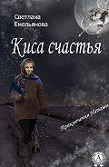 Светлана Емельянова - Киса счастья