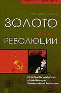 Филипп Эльмих - Золото для революции