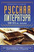Е. В. Аракчеева -Русская литература XII–XX вв.