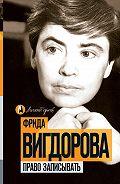 Фрида Вигдорова - Право записывать (сборник)