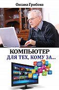 Оксана Грибова - Компьютер для тех, кому за…