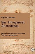Сергей Слепцов -Вес. Иммунитет. Долголетие