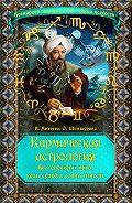 Ирина Михеева, Ольга Шамшурина - Кармическая астрология. Все гороскопы мира, коды судьбы, совместимость