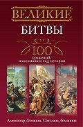 Александр Доманин, Светлана Доманина - Великие битвы. 100 сражений, изменивших ход истории
