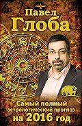 Павел Глоба - Самый полный астрологический прогноз на 2016 год