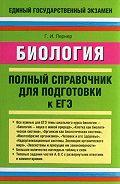Г. И. Лернер -Биология. Полный справочник для подготовки к ЕГЭ