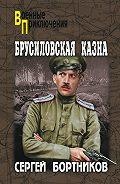 Сергей Бортников - Брусиловская казна (сборник)