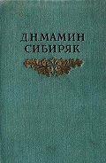 Дмитрий Мамин-Сибиряк - Болезнь