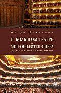 Артур Штильман - В Большом театре и Метрополитен-опера. Годы жизни в Москве и Нью-Йорке.