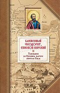 Блаженный Феодорит Кирский -Толкование на четырнадцать Посланий святого апостола Павла