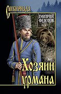 Дмитрий Федотов - Хозяин урмана (сборник)