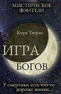 Кира Тигрис -Игра Богов