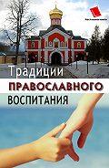 О. Ф. Киселева -Традиции православного воспитания
