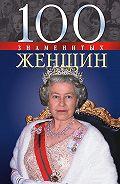 Валентина Скляренко, Татьяна Иовлева, Валентина Мац - 100 знаменитых женщин
