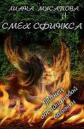 Лиана Мусатова -Смех сфинкса. Танец обсидиановой бабочки