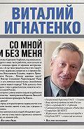 Виталий Игнатенко - Со мной и без меня