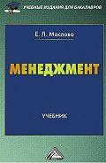 Елена Маслова -Менеджмент