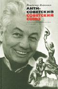 Владимир Войнович -Антисоветский Советский Союз