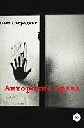 Олег Огородник -Авторские права