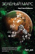 Ким Робинсон -Зеленый Марс