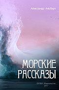 Александр Альберт - Морские рассказы