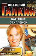 Анатолий Галкин -Барышня с дипломом