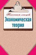 Александр Зарицкий - Экономическая теория