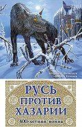 Михаил Елисеев, Владимир Филиппов - Русь против Хазарии. 400-летняя война