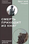 Сергей Саканский -Смерть приходит из книг