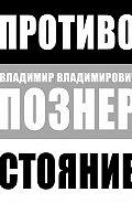 Владимир Познер - Противостояние