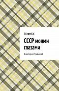 МариКа -СССР моими глазами. Книга-рассуждение